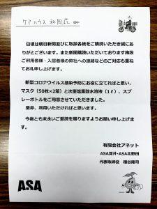 朝日 新聞 マスク